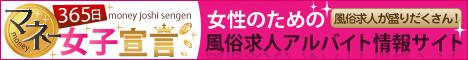 横浜・関内・曙町で風俗求人・高収入バイトを探そう【365マネー】