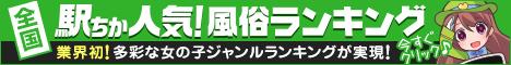 横浜のホテヘル人気ランキングなら[駅ちか]